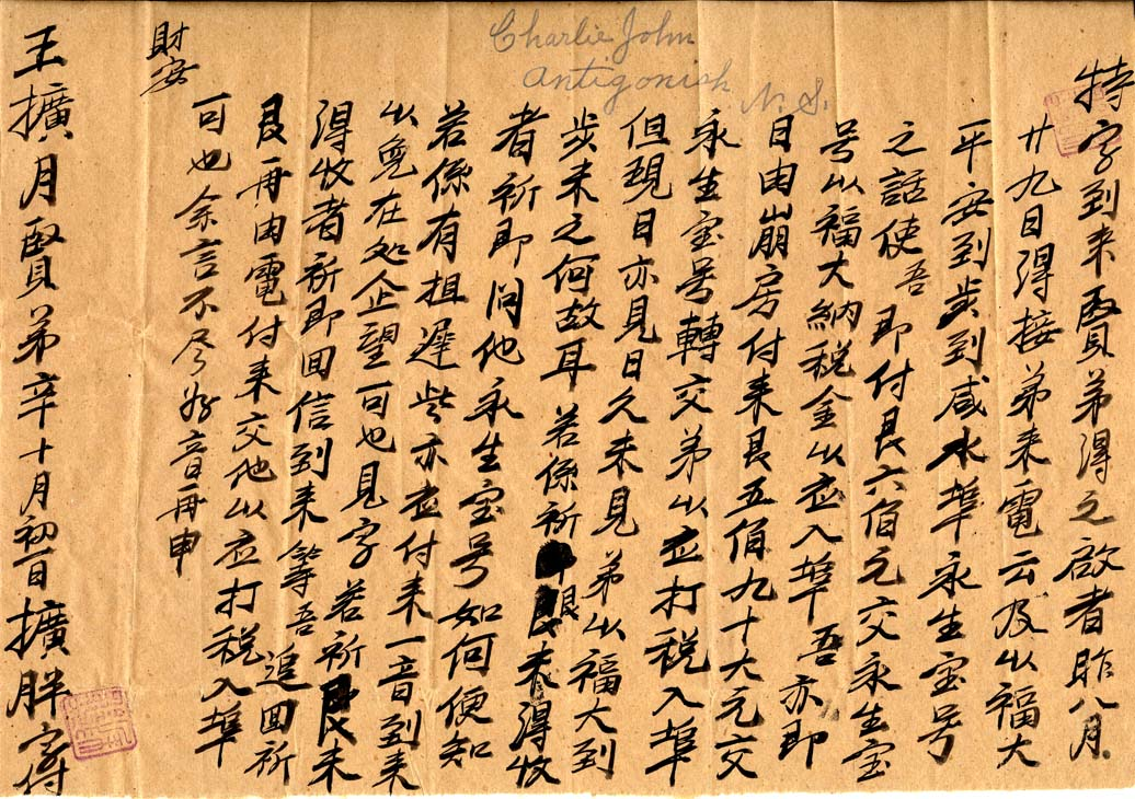 "Letter 352 信件編號 352 Add. MSS 1108-352, undated Add.MSS.1108-352, 年代不詳 Wang Kuopang notified Wang Kuoyue that he has remitted five hundred and ninety dollars to Wing Sang Co. The letter has a literal translation of ""being taxed while entering Vancouver (or Canada )."" 王擴胖匯至永生寶號與王擴月五百九十六元。內有""打稅入埠""字句。"
