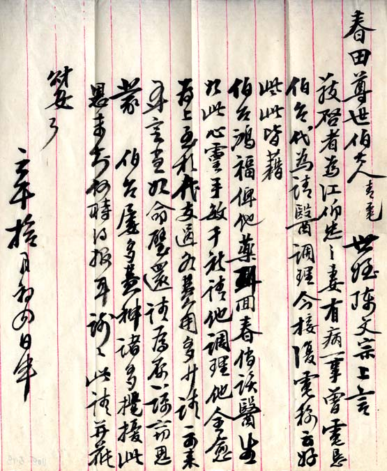 "Letter 398 信件編號 398  Add. MSS 1108-398, undated Add.MSS.1108-398, 年代不詳 Cheng Wenzong thanked Mr. Ye for hiring a doctor for the wife of Jiang Boding. She has telegraphed Cheng that ""she is recovering [from illness]."" 陳文宗來信謝葉公代為為江伯定之妻 "" 請醫 ,"" 其妻已來電""云好轉。"""