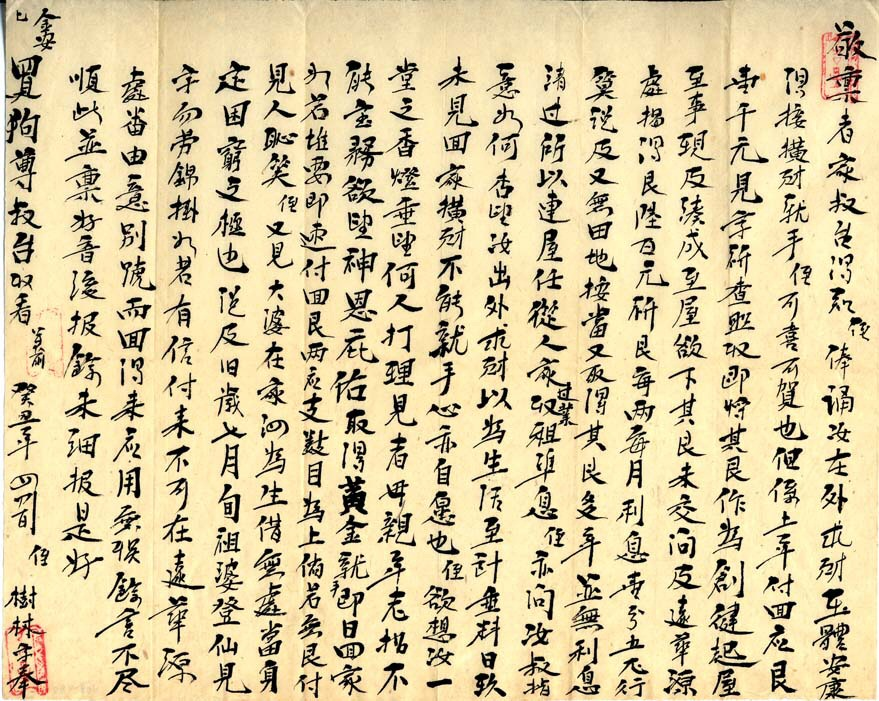 Letter 430 信件編號 430  Add. MSS 1108-430, undated Add.MSS.1108-430, 年代不詳 Kuang Shulin informed how he spent the 1,000 dollars that Kuang Maiju sent to him in purchasing properties and taking care of underprivileged family members. 鄺樹林告知去年收到叔父寄與之一千元是如何用以置產與照顧家中弱勢者。