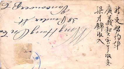 Letter #454   信件編號 454 Add. MSS 1108-454 envelope, undated Add.MSS.1108-454 信封,年代不詳