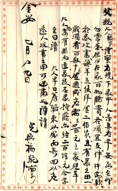 "Letter #454   信件編號 454 Add. MSS 1108-454 page 2, undated Add.MSS.1108-454 頁2, 年代不詳 II. Liang Huanfu informed his father, Liang Xianen that ""our family is fine. The annual family expenses are two hundred dollars and because there are some young ones, the estimate [expenses] is three to four hundred dollars."" 信二:梁換福告知父親梁賢恩""家中安好。每年家中花費約兩百元又有幼小者,估計約需三四百元,以應家用。""。"
