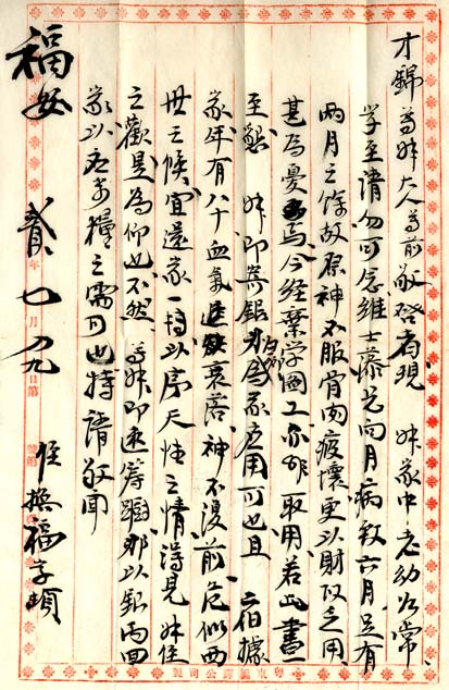 "Letter #454   信件編號 454 Add. MSS 1108-454 page 3, undated Add.MSS.1108-454 頁3,年代不詳 III. Liang Huanfu informed his father, Liang Xianen that ""he has given up his studies in order to find a job to meet the family need."" His second uncle is already eighty years old, so please mail the money back home early for buying rice and food. 信三:梁換福告知父親,梁賢恩,為應家急已""棄學圖工,""並且""二伯已八十,請早寄銀兩回家,以應米糧之需 。"""