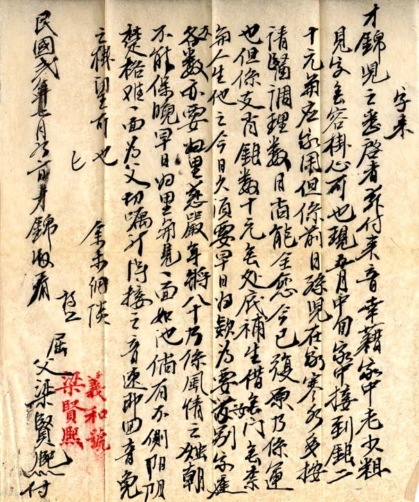 "Letter #454   信件編號 454 Add. MSS 1108-454 page 1, 1913 Add.MSS.1108-454 頁1, 1913年 I. Liang Xianxi informed Liang Xianen that he has received the twenty dollars, but the medical expense for his grandson was over ten dollars. He also informed that ""your parents are both over eighty years old, please return home early."" 信一:梁賢熙告知梁賢恩已收到二十元,但孫兒醫療費""即花十多元,""並叮囑""慈嚴已八十高壽,請儘早回家。"""