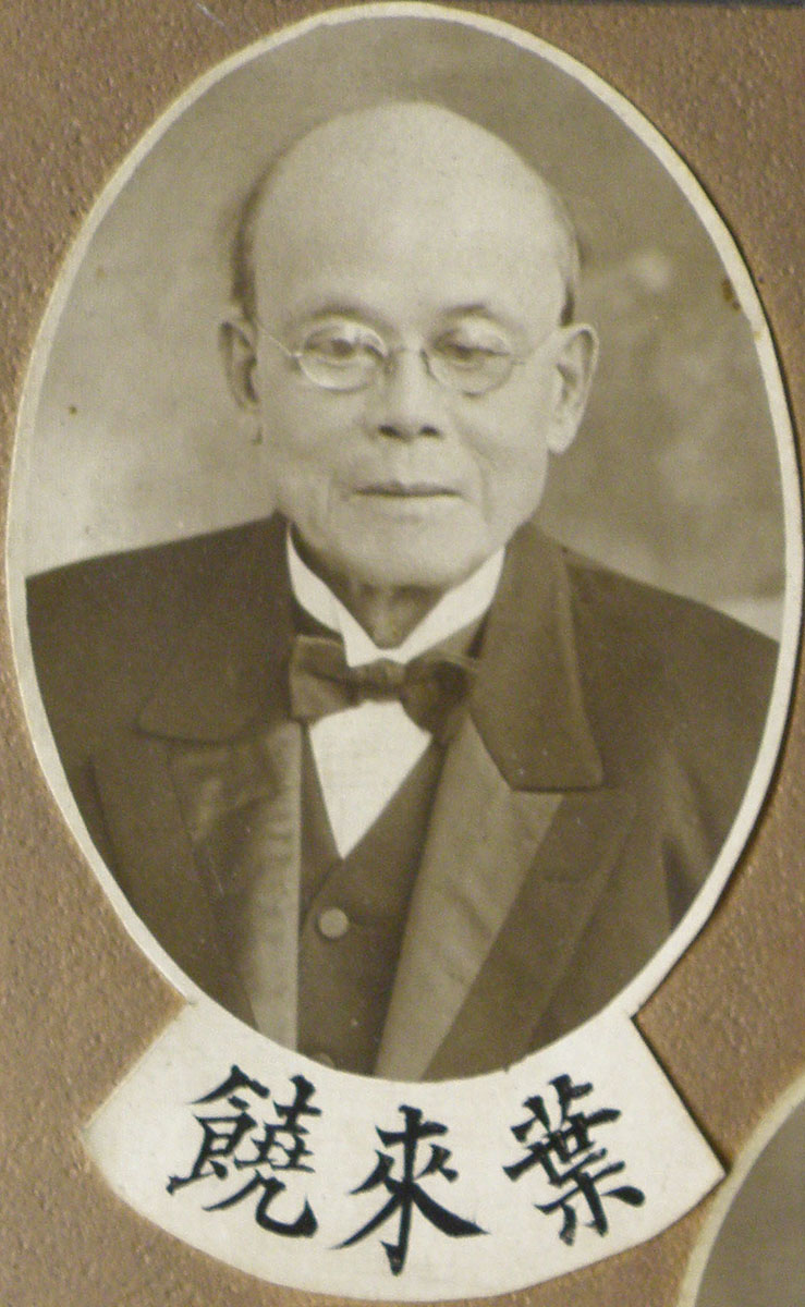 Yip Sang at his 80th birthday celebration October 22, 1925. Photographer Cecil B. Wand. Detail from City of Vancouver Archives CVA 749 葉生80大壽,攝於1925年10月22日。温哥華檔案館相片編號﹕CVA 749