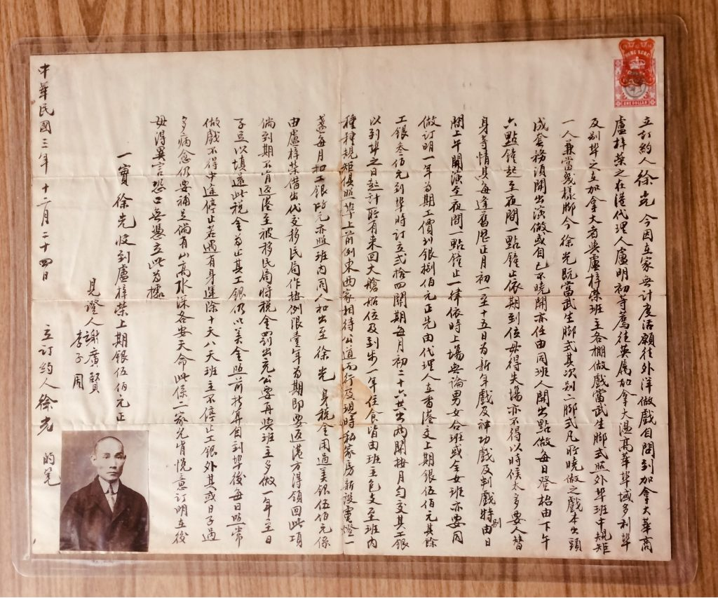 An encapsulated contract for a Chinese opera singer. Reference code: AM571-S1--. Photo by Bronwyn Smyth