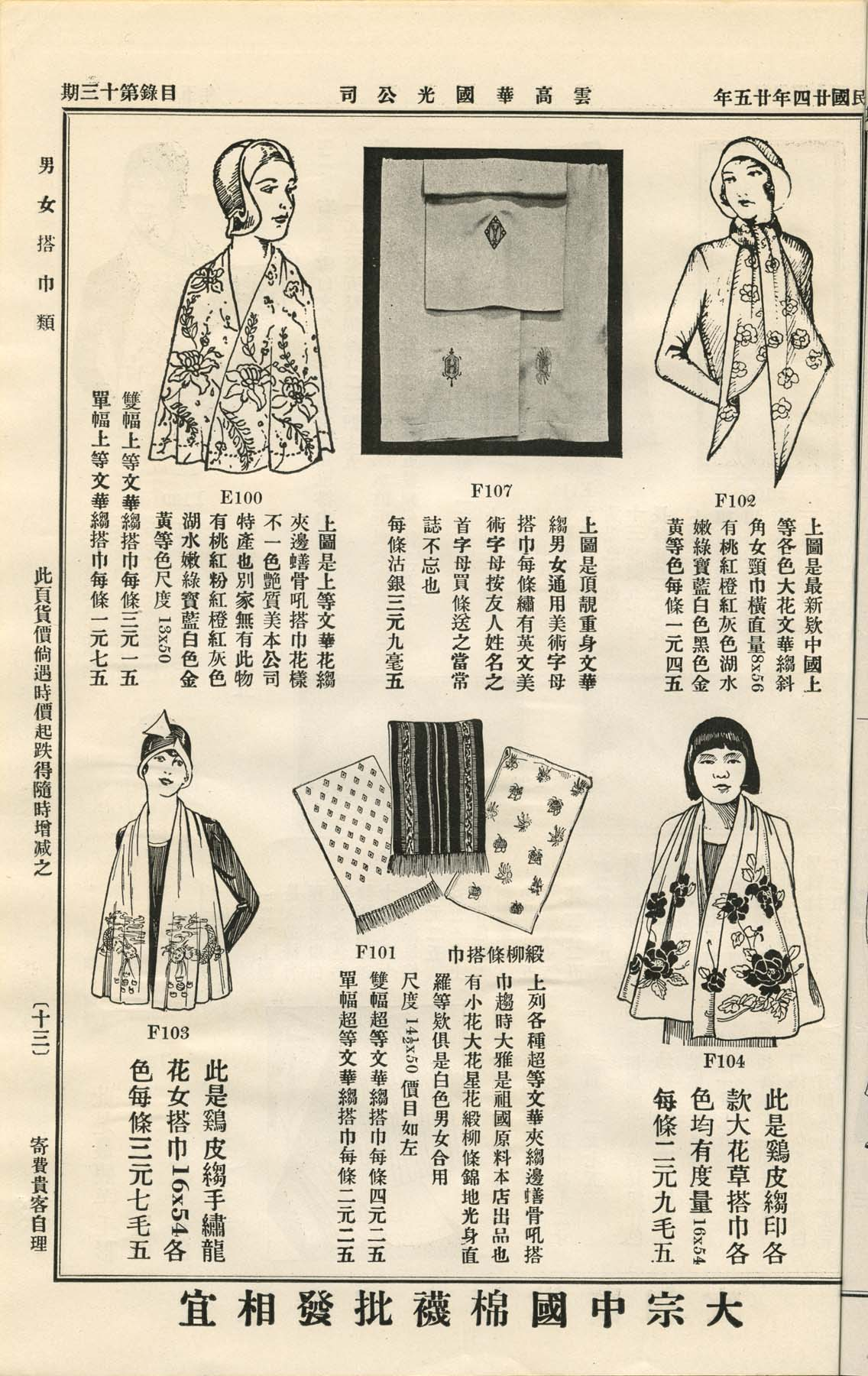 Page from 1935-1936 catalogue. Reference code AM369-S1--Catalogues of goods for sale.