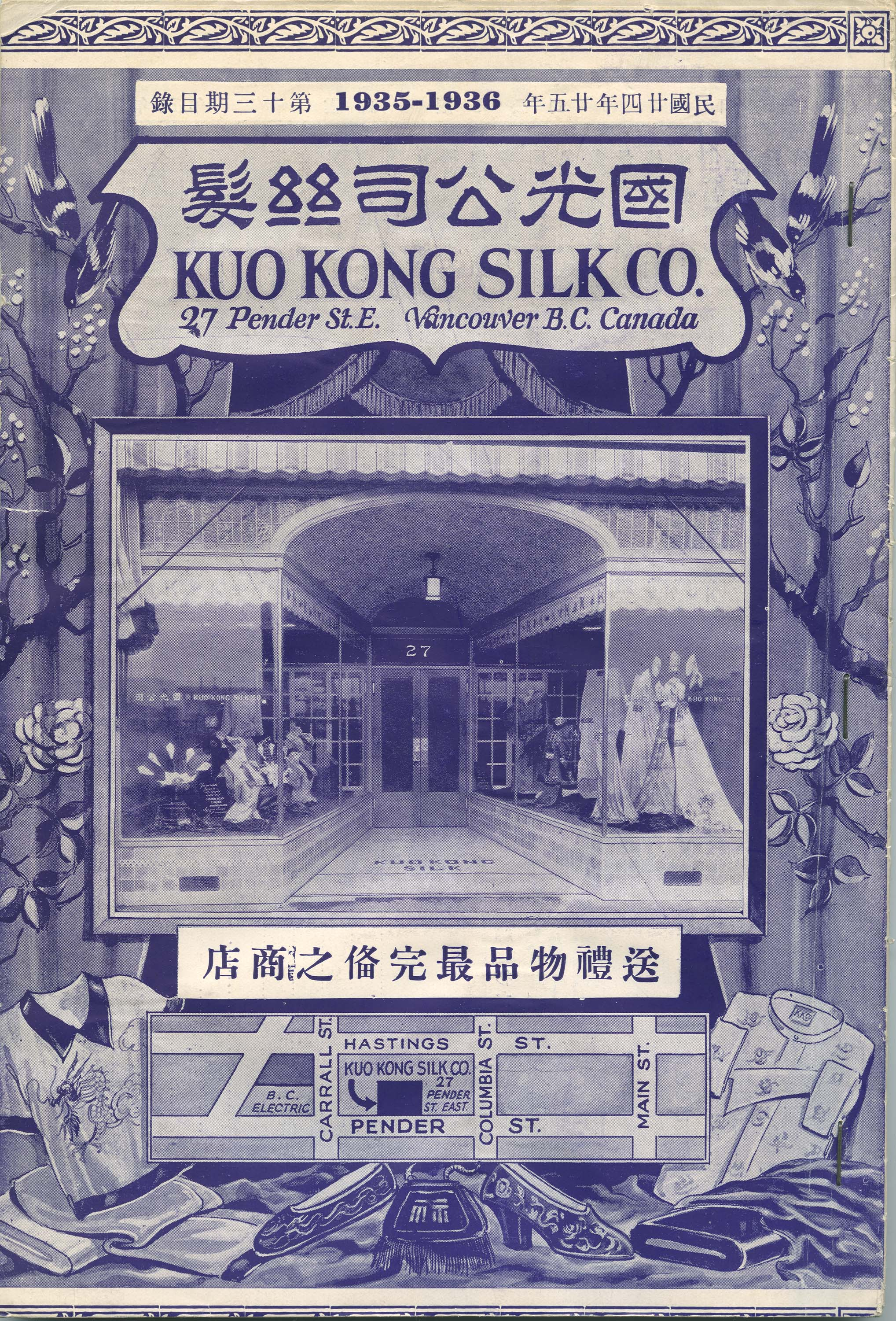 Cover of 1935-1936 catalogue. Reference code AM369-S1--Catalogues of goods for sale.